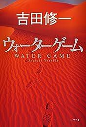ウォーターゲーム (幻冬舎単行本)
