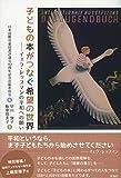 子どもの本がつなぐ希望の世界: イェラ・レップマンの平和への願い