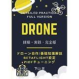 DRONE: 詳細・実践・完全版 ドローン自作 / 基礎知識解説 BetaFlight設定、PIDFチューニング