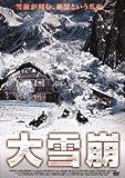 大雪崩 [DVD]