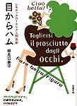 目からハム シモネッタのイタリア人間喜劇 (文春文庫)