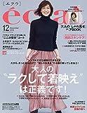 eclat(エクラ) 2019年 12 月号 [雑誌] 画像