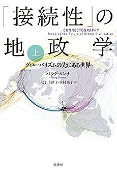 「接続性」の地政学 上: グローバリズムの先にある世界