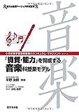「資質・能力」を育成する音楽科授業モデル (小学校新学習指導要領のカリキュラム・マネジメント)