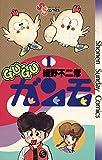 GU?GUガンモ(1) 少年サンデーコミックス
