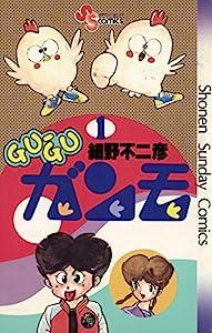 GU-GUガンモ(1) (少年サンデーコミックス)