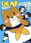 しばいぬ子さん 2 (バンブーコミックス )