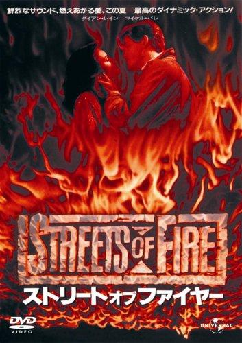 ストリート・オブ・ファイヤー (ユニバーサル思い出の復刻版DVD)の詳細を見る
