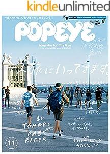 POPEYE(ポパイ) 2018年 11月号 [一人旅に行ってきます。] [雑誌]