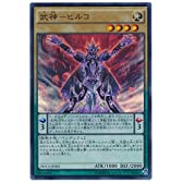 遊戯王 DOCS-JP081-SR 《武神-ヒルコ》 Super