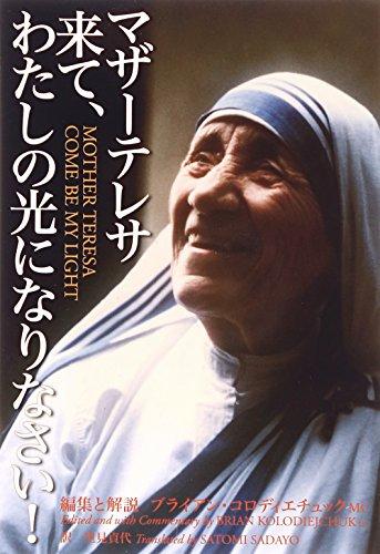 マザーテレサ 来て、わたしの光になりなさい!