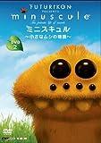 ミニスキュル ~小さなムシの物語~2 [DVD]