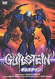 ギルステイン [DVD]