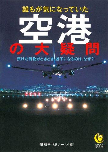 誰もが気になっていた空港の大疑問 (KAWADE夢文庫)