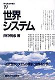 世界システム (現代政治学叢書 19)