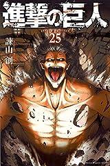 進撃の巨人(25) (講談社コミックス) コミック