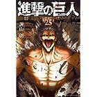 進撃の巨人(25) (講談社コミックス)