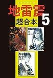 地雷震 超合本版(5) (アフタヌーンコミックス)