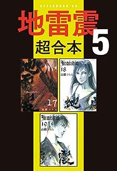 [高橋ツトム]の地雷震 超合本版(5) (アフタヌーンコミックス)