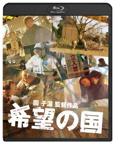 希望の国(Blu-ray)の詳細を見る
