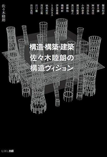 構造・構築・建築  佐々木睦朗の構造ヴィジョンの詳細を見る