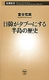 日韓がタブーにする半島の歴史(新潮新書)