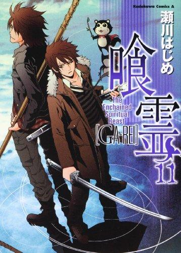 喰霊 (11) (角川コミックス・エース 160-12)の詳細を見る