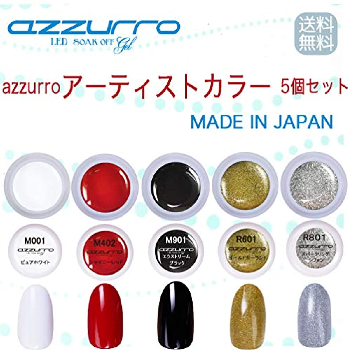 建築家余分なめまいが【送料無料】日本製 azzurro gel アーティストカラージェル5個セット トレンドのラインアートにもピッタリなカラー