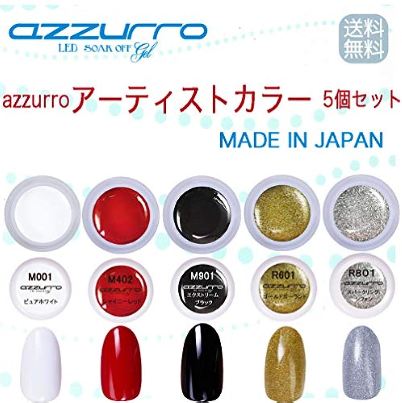 【送料無料】日本製 azzurro gel アーティストカラージェル5個セット トレンドのラインアートにもピッタリなカラー