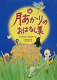 続 月あかりのおはなし集 (児童単行本)