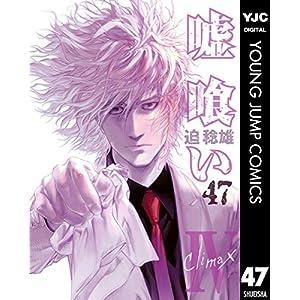 嘘喰い 47 (ヤングジャンプコミックスDIGITAL)
