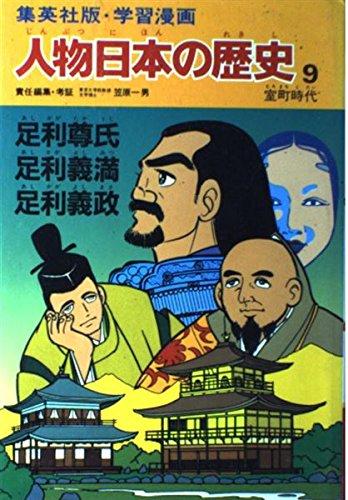 学習漫画 人物日本の歴史―集英社版〈9〉足利尊氏・足利義満・足利義政