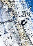 北北西に曇と往け<ワイド版> 1 (青騎士コミックス)