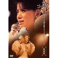 森昌子十五周年記念リサイタル「おぼえていますか、あの時を…」