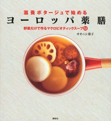 滋養ポタージュで始めるヨーロッパ薬膳  野菜だけで作るマクロビオティックスープ51 (講談社のお料理BOOK)の詳細を見る
