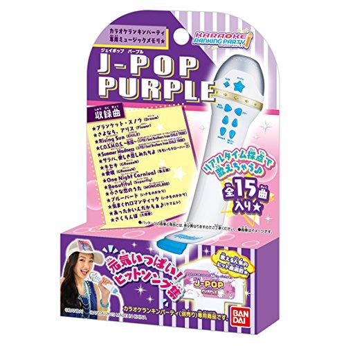 『カラオケランキンパーティ ミュージックメモリ J-POP PURPLE』の1枚目の画像