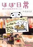 ほぼ日常 腐女子書店員の4コマ<ほぼ日常> (マジキューコミックス)