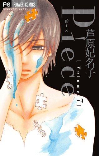 Piece 7 (フラワーコミックス)の詳細を見る
