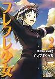 フレフレ少女 2 (ジャンプコミックス デラックス)