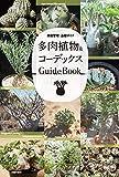 多肉植物&コーデックス GuideBook