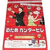 のだめカンタービレ コンプリートBlu-rayBOXポスター 非売