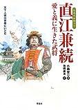 直江兼続―愛と義に生きた武将 (新・ものがたり日本 歴史の事件簿)