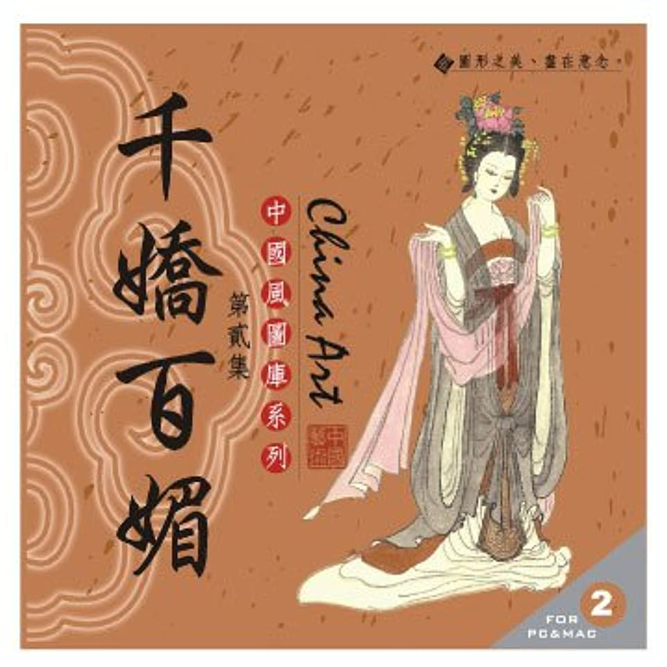倉庫気楽な旅客東洋の女性 -中華素材集 /中国伝統文様 (商用利用可 /高解像度JPG 300dpi /CD-ROM)