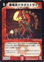 デュエルマスターズ DM08-015-R 《爆竜兵ドラグストライク》