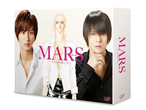 MARS~ただ、君を愛してる~( DVD-BOX)