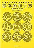 標本の作り方―自然を記録に残そう (大阪市立自然史博物館叢書) 画像