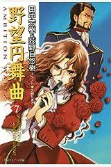 野望円舞曲 7 (徳間デュアル文庫) Kindle版