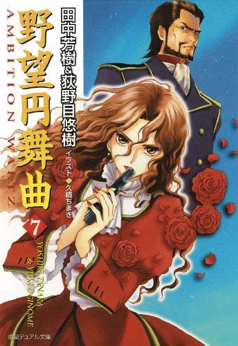 Amazon.co.jp: 野望円舞曲 7 (...