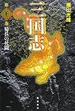 三国志 第22巻
