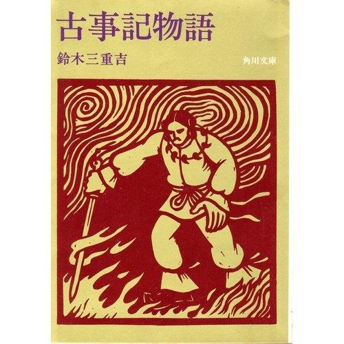 古事記物語 (角川文庫 緑 23-3)の詳細を見る